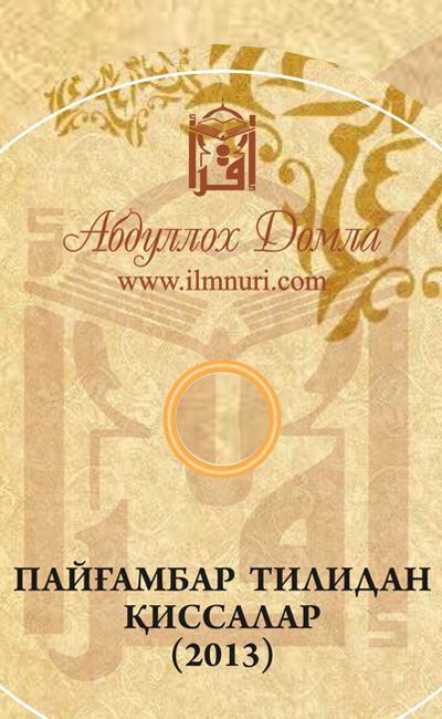 Payg'ambar ﷺ tilidan qissalar (2017)
